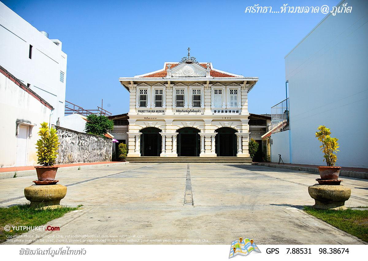 tat-phuket05