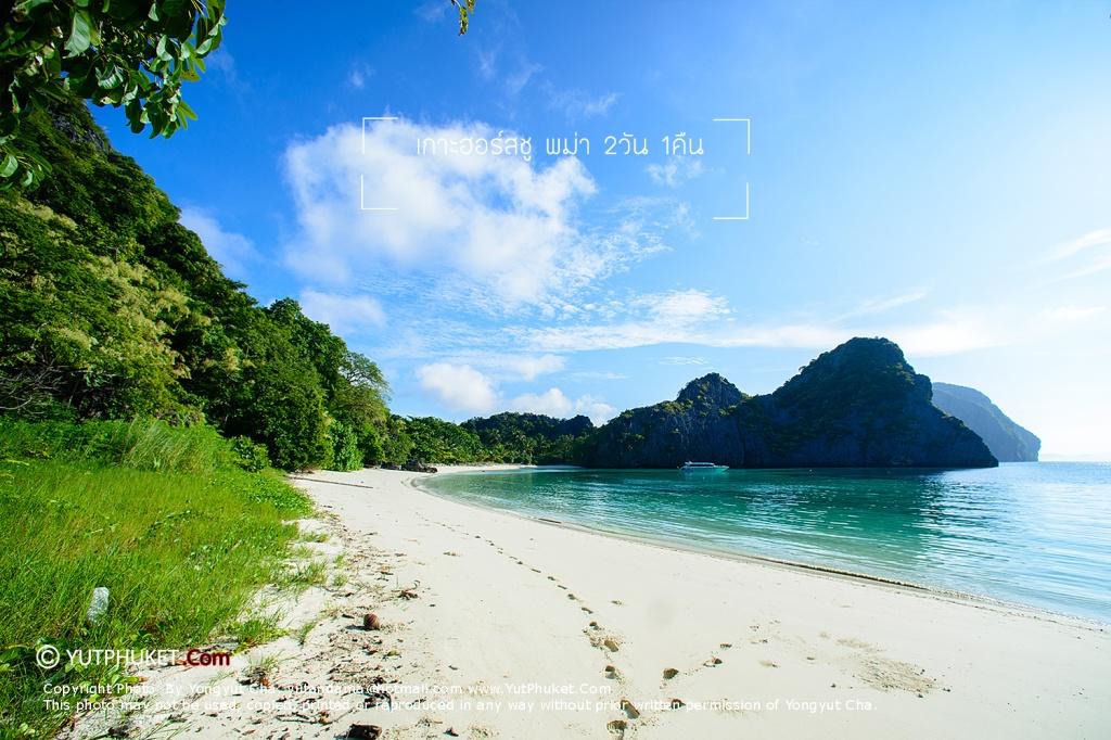 ทัวร์ระนอง เกาะฮอร์สชู 2วัน 1คืน ทะเลพม่า